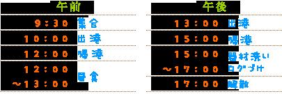 スケジュール表:9時半集合・17時解散